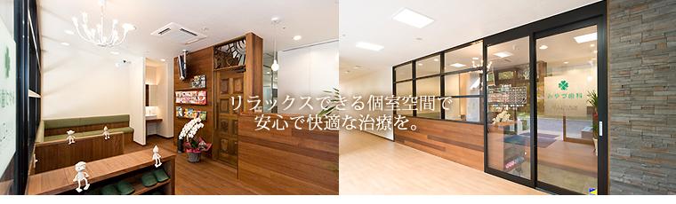 リラックスできる個室空間で 安心で快適な治療を。